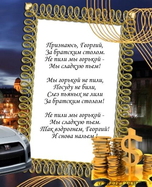 Страстными поцелуями, стихи открытки для георгия