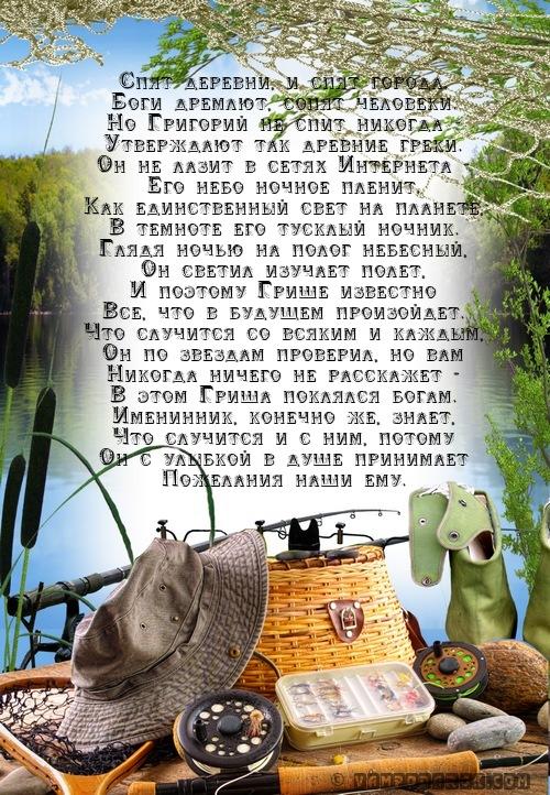 Стихотворение про Гришу.