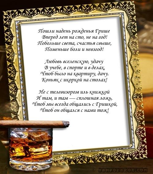 стихотворение ко дню рождения Гриши…