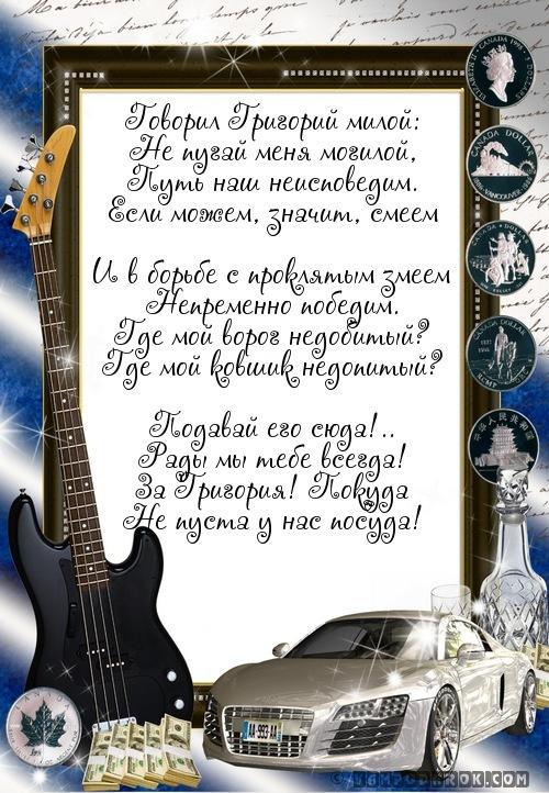 шуточное стихотворение с именем Григорий…
