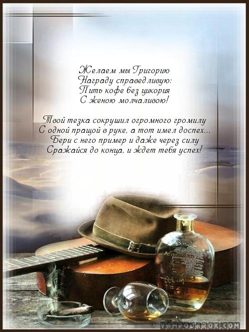 пожелание Григорию в стихах…