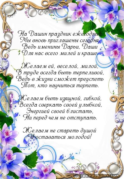 Поздравления с днем рождения даше в стихах красивые 25