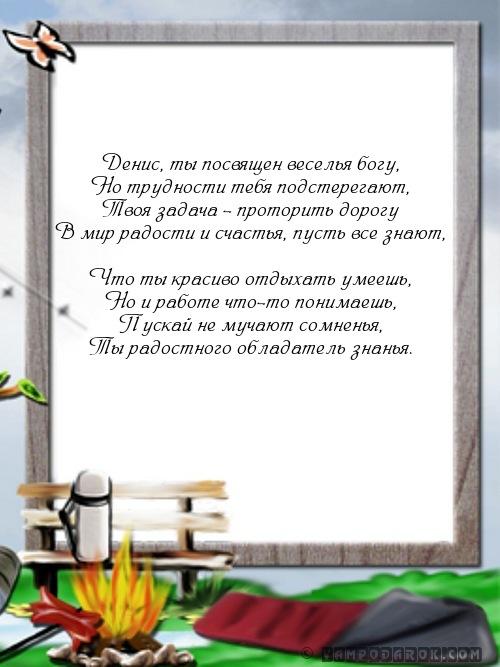 Поздравление в стихах для дениса с днем рождения прикольно 61