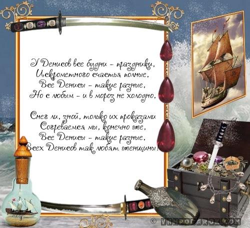 День имени денис открытки, самые смешные