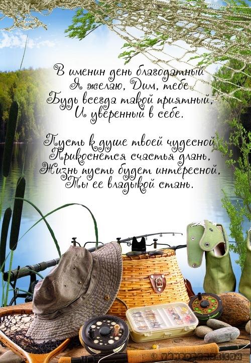 Дмитрий поздравление в стихах 175