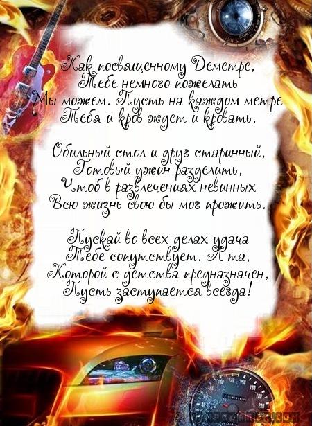 Дмитрий поздравление в стихах 883
