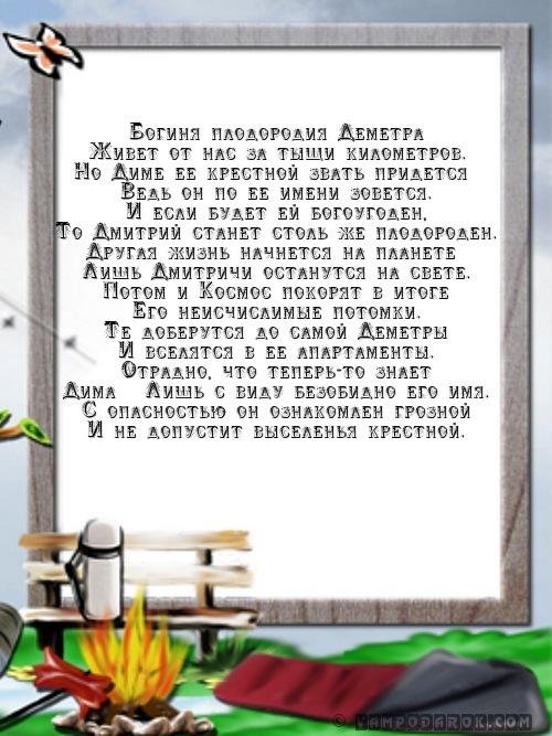 Стихотворение про Дмитрия.