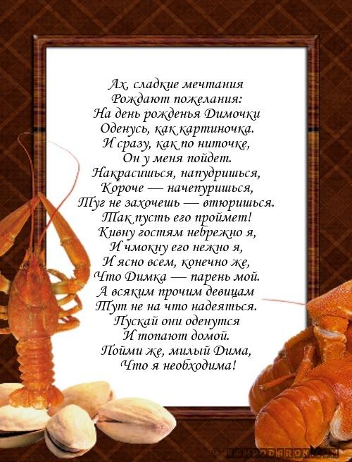 Дмитрий поздравление в стихах 617
