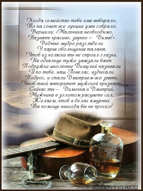 Дмитрий поздравление в стихах 323