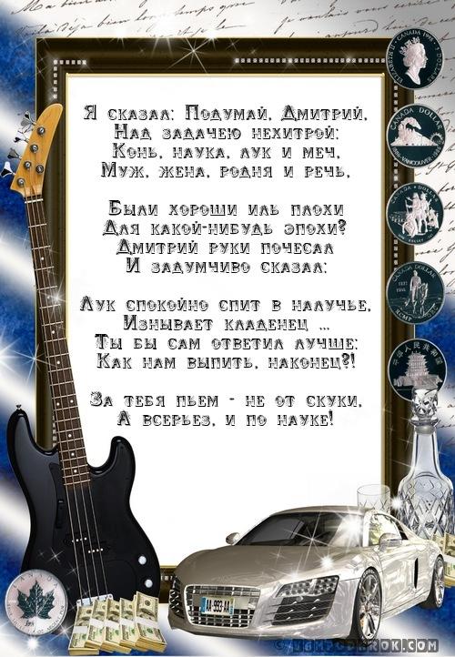 Дмитрий именины поздравления