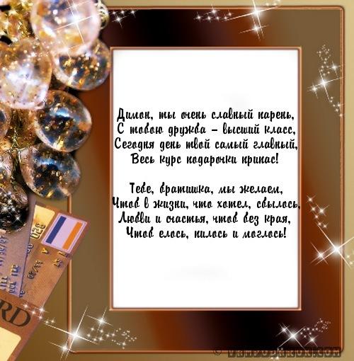Дмитрий поздравление в стихах 113