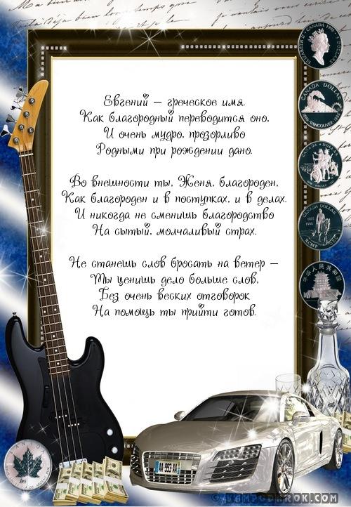 Музыкальные поздравления имен