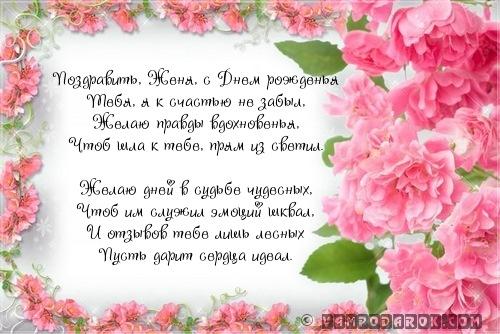 стихи жене с днем знакомства