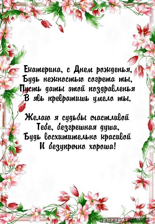 Стих поздравление для катюши 3