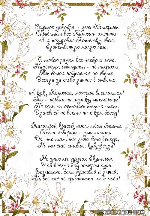 Иркутска герб, открытки с именинами катюша