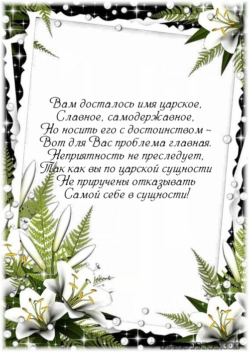 стихи к имени Екатерина…