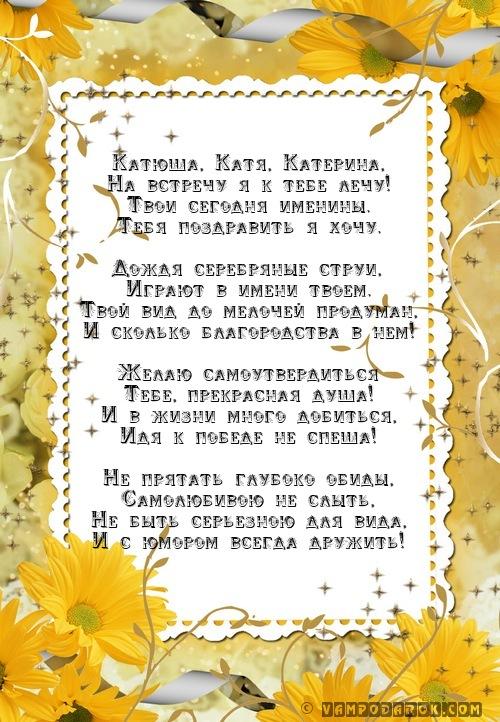 Поздравление с именинами екатерину в стихах