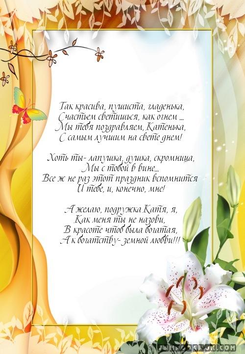 именное поздравление с днем рождения Екатерине…