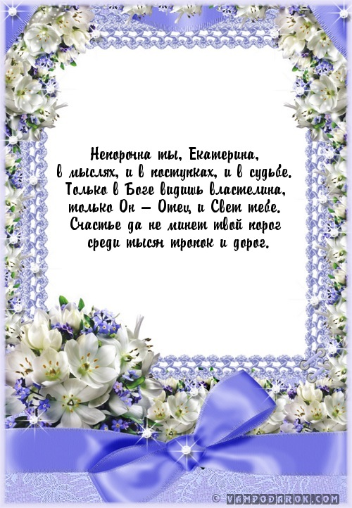 ЕКАТЕРИНА (гр.) - непорочная…