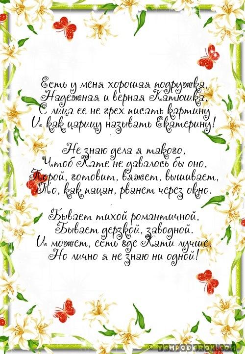 стихи про Катю, Екатерину…