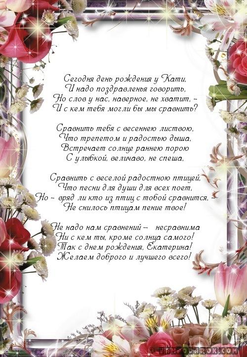 Катя с днем рождения поздравления в стихах красивые 80
