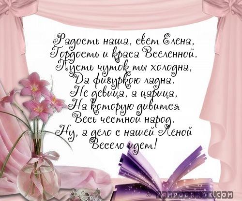 стихи-поздравления с именем Елена…