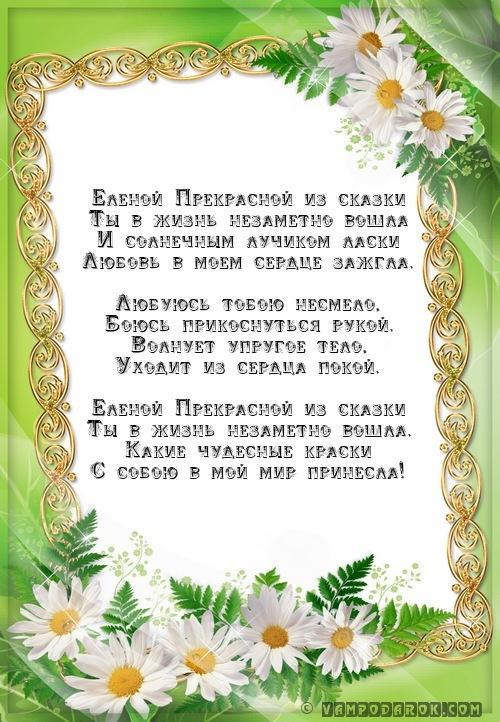 стихи Елене от любимого…
