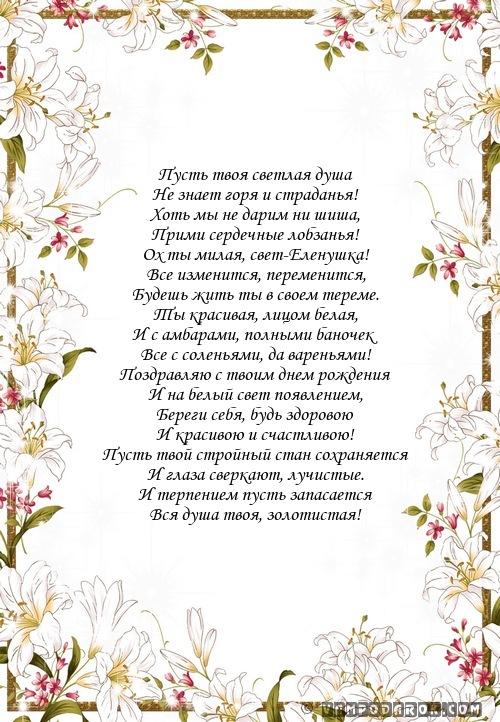 Елене, Леночке пожелание в стихах ко дню рождения…