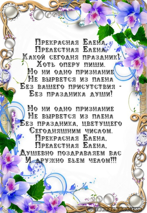 Поздравление Елене в стихах - «поздравления с именем Елена…» Конкурсы на День Рождения для Взрослых