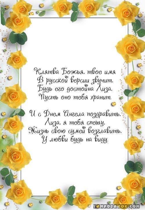 Поздравление елизавете с днем рождения в стихах красивые 9
