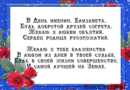 Поздравление с днем рождения елизавету стихи