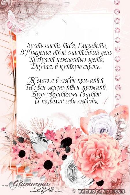 Поздравление елизавете с днем рождения в стихах красивые 1