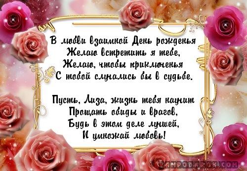 Поздравление елизавете с днём рождения в стихах 47