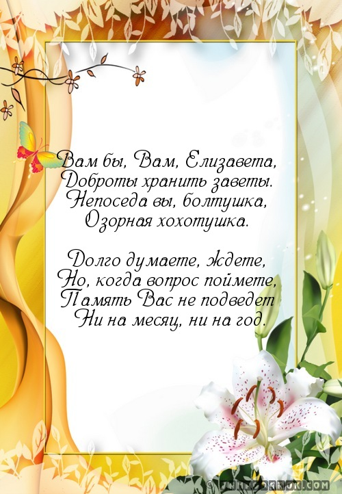 Поздравление елизавете с днем рождения в стихах красивые 95