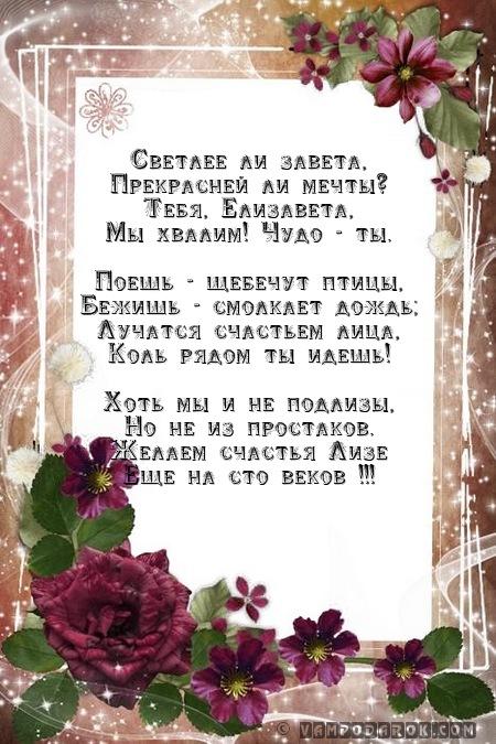 Поздравление елизавете с днём рождения в стихах 71
