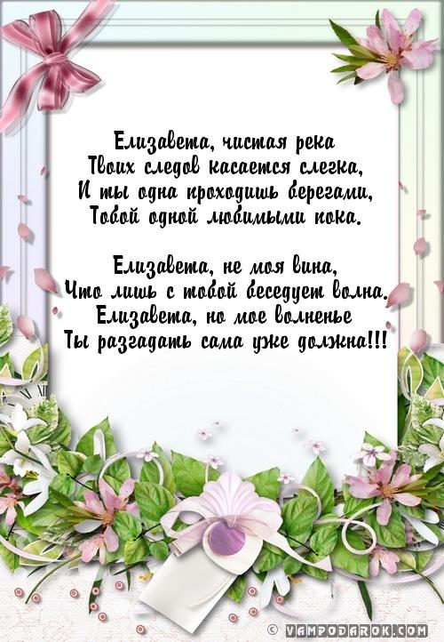 Поздравление елизавете с днём рождения в стихах 76