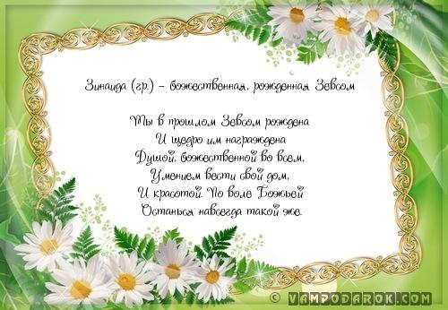 Поздравления с днем рождения зинаида