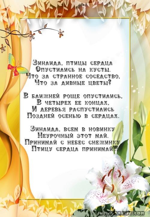 Поздравление девочке, открытка зинаида