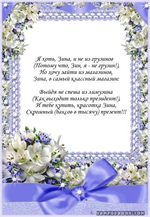 С днем рождения поздравления зина