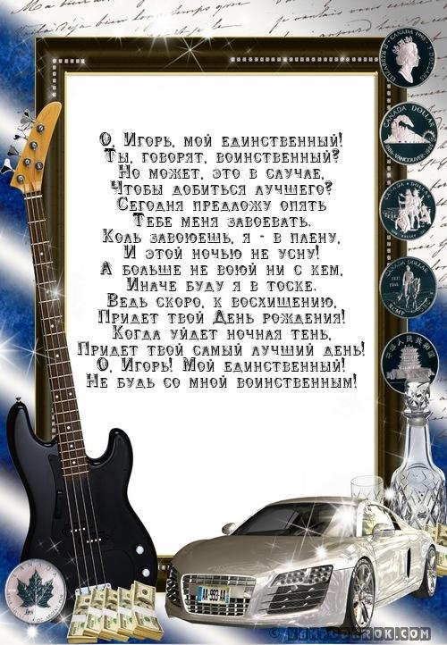Музыкальные поздравления с днем рождения для игоря