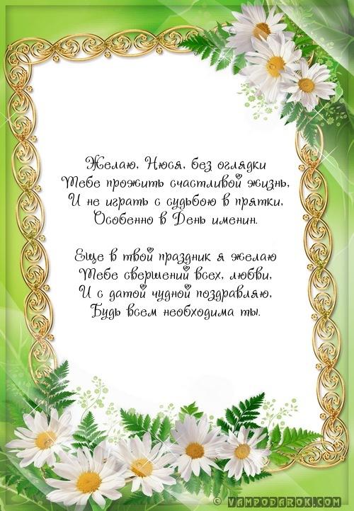 Людмила поздравление с именинами 67
