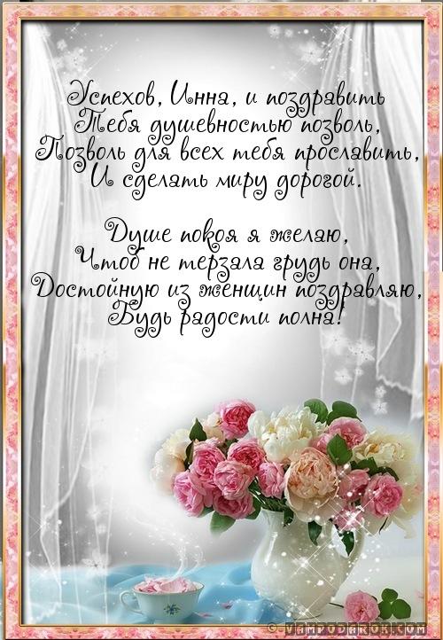 Поздравление с днём рождения женщине в стихах инне 61