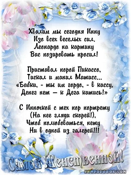 Поздравление с днём рождения женщине в стихах инне 39