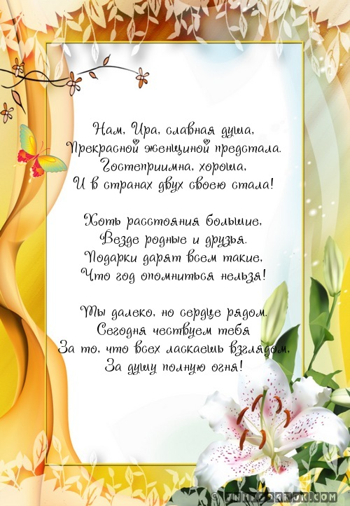 Голосовые поздравления с днём рождения ирине 58