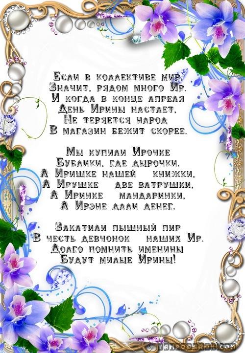 Голосовые поздравления с днём рождения ирине 56