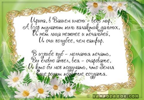 Стихи с именем ирина на день