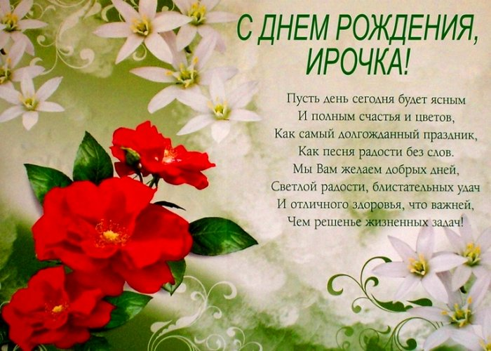 Поздравления с днем рождения ирине от подруг