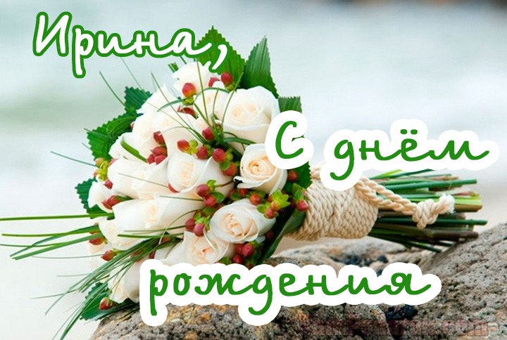 Поздравления с днем рожденья ирине