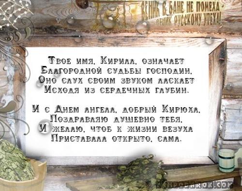 Открытки признанием, открытка на именины кириллу