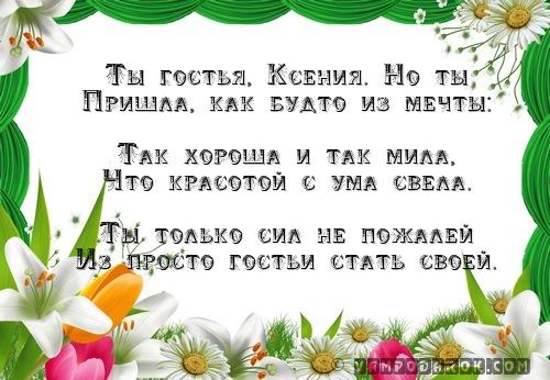 Ксения, Аксинья, Оксана (гр.) - чужестранка, гостья…